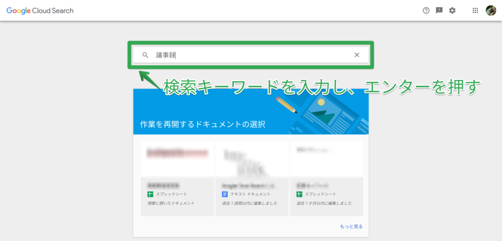 G Suite 全体を検索する方法1