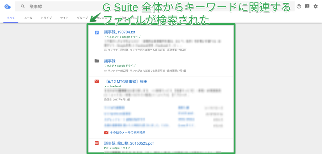 G Suite 全体を検索する方法2